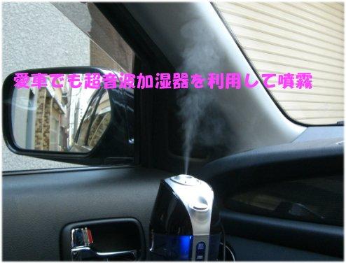 超音波加湿器で除菌・抗菌・消臭剤「銀さん銅さん」を噴霧。 建物内だけでなく車でも威力を発揮。